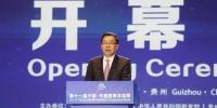 中共贵州省委书记孙志刚26日在第十一届中国-东盟教育交流周开幕式致辞。 瞿宏伦 摄 - 贵州新闻