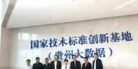国家技术标准创新基地(贵州大数据)建设启动揭牌仪式现场。 冷桂玉 摄 - 贵州新闻