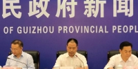 """贵州印发首个""""河长制""""水生态环境保护规划 - 贵州新闻"""