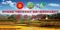 """贵州省首届""""中国农民丰收节"""" 图文直播 - 贵州新闻"""