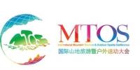 2018国际山地旅游暨户外运动大会开幕式 图文直播 - 贵州新闻