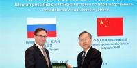 第六届中俄安全生产高层对话在杭州举行 - 安全生产监督管理局