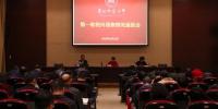 学校召开第一轮校内巡察情况通报会 - 贵州师范大学