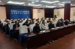 省安全监管局 贵州煤监局组织参加应急管理部警示教育视频会 - 安全生产监督管理局