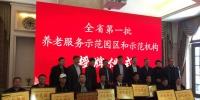 贵州首批养老服务示范园区和示范机构揭牌 - 贵州新闻