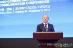 王江平出席2018中德中小企业合作交流大会 - 中小企业