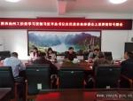 黔西南州工信委传达贯彻民营企业座谈会议精神 - 中小企业