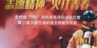 """我校在贵州省""""119""""消防宣传月启动仪式暨第三届大学生消防逃生技能大比武中喜获佳绩 - 贵阳医学院"""