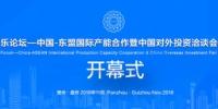 2018妥乐论坛开幕式  图文直播 - 贵州新闻