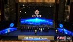 2018妥乐论坛—中国-东盟国际产能合作暨中国对外投资洽谈会妥乐分会正式启动。 - 贵州新闻