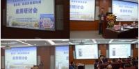 全省首届临床检验形态学学习班暨血液体液实验室检测应用研讨会在我校召开 - 贵阳医学院
