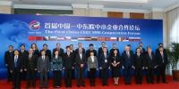 首届中国—中东欧中小企业合作论坛在沧州举行 - 中小企业