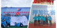 我校在第九届贵州省少数民族传统体育运动会上喜获佳绩 - 贵阳医学院