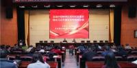 我校召开校党委理论学习中心组(扩大)专题学习会议 - 贵州师范大学