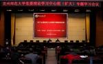 学校举行学习全国教育大会精神专题辅导报告会 - 贵州师范大学