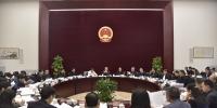 省十三届人大常委会第二十次主任会议召开 - 人民代表大会常务委员会