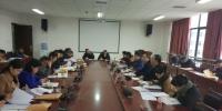 学校召开硕士研究生教育工作会议 - 贵州师范大学
