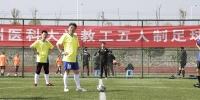 我校举办教职工五人制足球比赛 - 贵阳医学院
