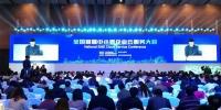 全国首届中小微企业云服务大会在成都召开 - 中小企业