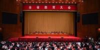 贵州省教育大会隆重举行  我校五名教师荣获表彰 - 贵州师范大学