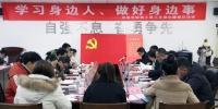 校党委副书记银熙惠到求是学院参加教工第三党支部主题党日活动 - 贵州师范大学