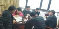 安全监察处党支部组织召开2018年度组织生活会前专题学习 - 安全生产监督管理局