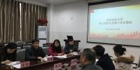 副校长刘健出席医学影像学院巡察工作反馈会 - 贵阳医学院