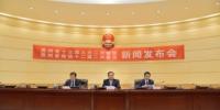 """贵州省召开""""两会""""新闻发布会 - 人民代表大会常务委员会"""