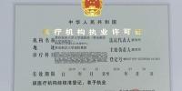 贵州医科大学大学城医院获批医疗机构执业许可证 - 贵阳医学院