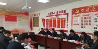 毕节监察分局召开2018年度党员领导干部民主生活会 - 安全生产监督管理局