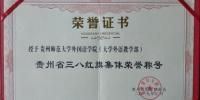 """外国语学院(大学外语教学部)荣获""""贵州省三八红旗集体"""" - 贵州师范大学"""