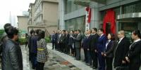 贵州省纪委省监委派驻第二十纪检监察组在省应急管理厅挂牌 - 安全生产监督管理局