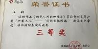 """我校教师在第六届""""书香三八""""读书征文活动中获奖 - 贵阳医学院"""