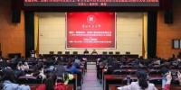学校召开校党委理论学习中心组(扩大)专题学习会议 - 贵州师范大学