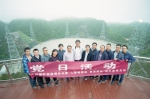 观中国天眼,学时代楷模 - 安全生产监督管理局