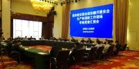 国务院安委会第十五考核巡查组到安顺市开展安全生产和消防工作考核巡查 - 安全生产监督管理局