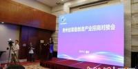 """2019年""""西洽会""""贵州省装备制造产业招商对接会在重庆市举办 - 贵州新闻"""