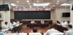 中共贵州煤矿安监局党组召开理论学习中心组(扩大)二季度专题研讨会 - 安全生产监督管理局