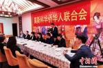 遵义推介团拜会莫斯科侨团组织。宁南 摄 - 贵州新闻