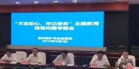 """贵州煤矿安监局党组召开""""不忘初心、牢记使命"""" - 安全生产监督管理局"""