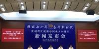 铜仁:正在绿色发展的轨道上阔步前行 - 贵州新闻