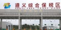 """""""1+8""""国家级平台助贵州打造内陆投资贸易便利化试验区 - 贵州新闻"""