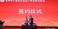 贵州成立生态特色食品产业振兴政产学金联合体 - 贵州新闻