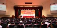 我校举行庆祝教师节表彰大会 - 贵阳医学院