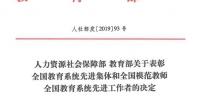 """我校教师温小军教授荣获""""全国教育系统先进工作者""""称号 - 贵阳医学院"""