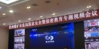 贵州煤矿安监局召开国家安全暨保密教育专题视频会议 - 安全生产监督管理局