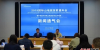 2019国际山地旅游联盟年会将于10月底在贵阳举行 - 贵州新闻