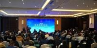 """专家学者齐聚贵州盘州共话""""一带一路""""投资机遇与挑战 - 贵州新闻"""