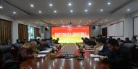 图一:贵州省东部地区残疾人脱贫攻坚调度会现场.jpg - 残疾人联合会