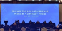 贵州种植中药材791.37万亩 带动36.69万贫困人口增收 - 贵州新闻